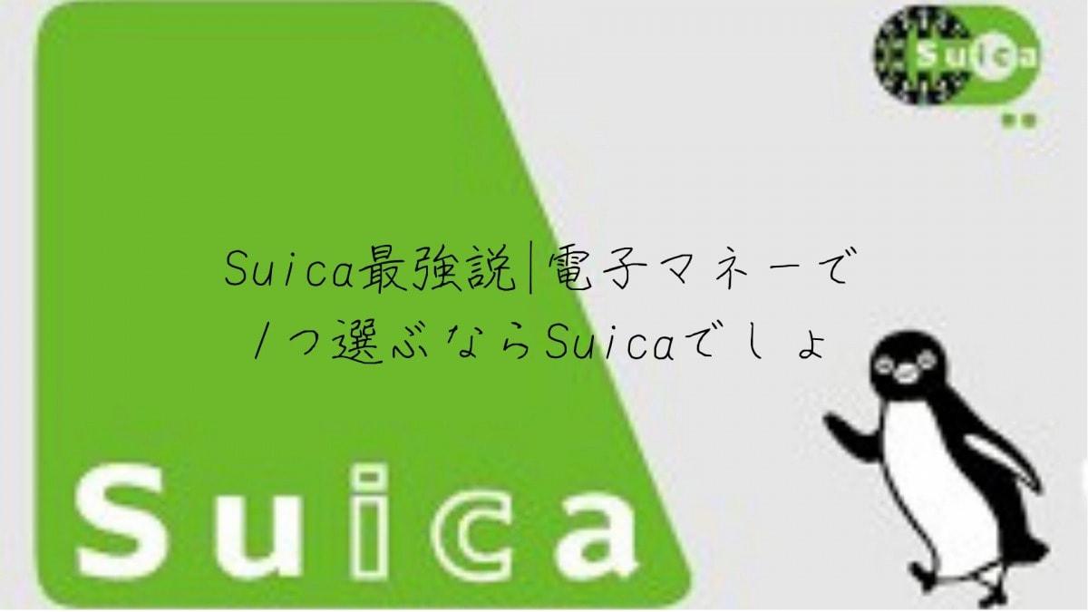 アイキャッチ Suica最強