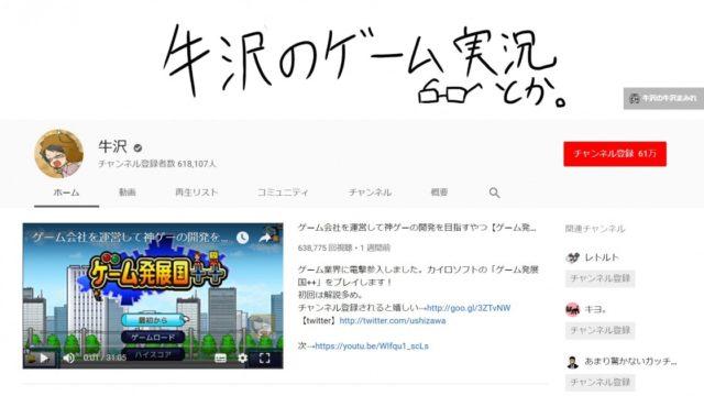 牛沢(うっしー) ゲーム発展国++